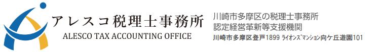 創業支援 アレスコ税理士事務所